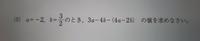 この問題が分かりません(´;ω;`) マイナス1になるみたいなのですが、何故なるんですか?解説がなくて...  何回解いてもマイナス7になってしまいます。 どなた様か教えてください。 お願いいたしますm(_ _)m
