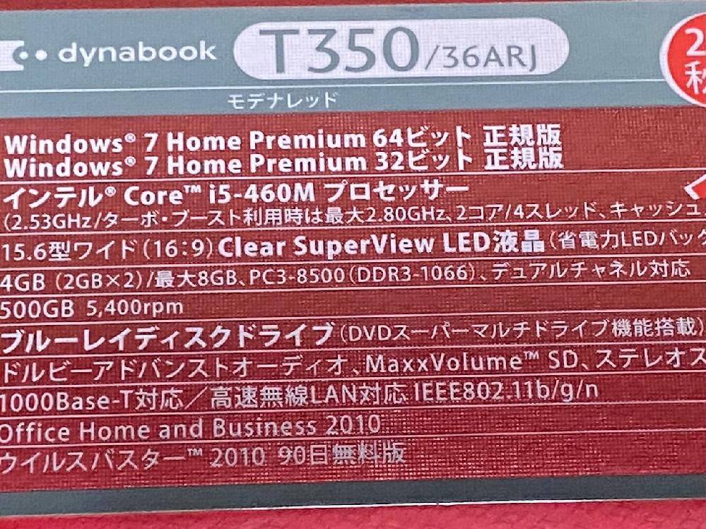 PCのメモリ、どれを買えば良いのか教えてください 古いPCをWindows10で使っているのですが、 SSDに交換する事をきっかけにして内臓メモリを 標準の4GB(2GB×2)から最大の8GBへ増やそうと 思うのですが、どんなメモリを買えば良いのかが分かりません おそらく既に2スロット使っているので8GBにするのなら、 既存の2枚を抜いて4GBを2枚購入して差し込まないといけないと 思うのですが、具体的にどんなキーワードでメモリを検索すれば 良いのか教えてください よろしくお願い致します 形式は東芝ダイナブック T350/36ARJで、 細かい仕様は以下のページを参照ください https://dynabook.com/pc/catalog/dynabook/101005t350/spec.htm ちなみに本体には 『最大8GB、PC3-8500(DDR3-1066)、デュアルチャネル対応』 と記載されています