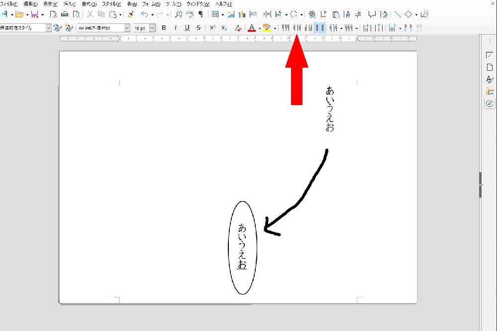 LibreOffice Writerで縦書き文字を中央に配置したい 赤矢印を触ると左右中央じゃなくて上下中央になる 正確に言うと左右中央で半分より下へ配置したい どなたかご享受お願いします
