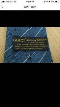 GUCCIのこのネクタイは、本物でしょうか?