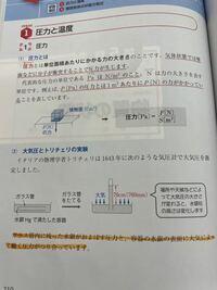 トリチェリの実験について質問です。 水銀柱の重力と大気圧が釣り合っているのが76cmであるという事は分かりました。  しかしそれを図示した場合、大気圧は上向きになりますよね?大気圧って空気の重さなので下向きにしかならないのではないですか?  よろしくお願いします!