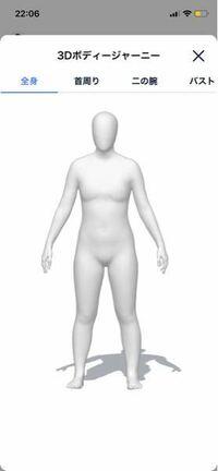 これの骨格分かる方、教えてください! ウエストもなく鎖骨もあまり出てないです。鎖骨は華奢で細いというよりは骨太な感じです。指は太めです。