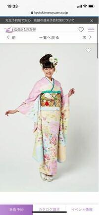 振袖の袖カットについてです。 画像の振袖が自宅にあるのですが、成人式も終わったので袖カットして訪問着にしようかと思っています。  お正月やお茶会(家族で)、京都にも良く行くのでそういう時に気軽に着れたらいいなと…。 振袖はそんな頻繁に着る物でもないし、座る時やしゃがむ時に袖が汚れないよう気をつけないといけないのも疲れます。  将来子供が出来たら…とも考えたのですが、絶対これを着てもらえるとも...