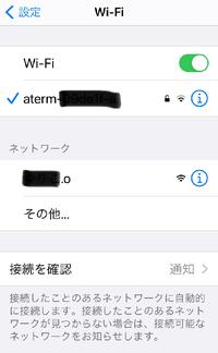 iPhone、iPadのWi-Fi設定画面のネットワーク接続に、鍵マークのない「自分の名前.苗字のイニシャル」が表示されます。 先日、SoftBank光の工事を終え、BBユニット、Aterm PA-WG2600HS2 を設置しました。無事設定画面に表示され、繋がったのですが、急に画像のような自分の下の名前と苗字のイニシャルが表示されるようになり、不安になっています。気持ち悪いので、ネットワー...