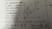 三角形HACと三角形ABCが相似な理由を教えて下さい。