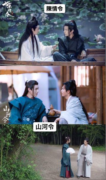 中国時代劇ドラマ「陳情令」や「山河令」の人たちが着ているこの服はなんと呼んだら良いのでしょうか? 漢服?唐装?またはその他……… 教えて頂けたら幸いです。