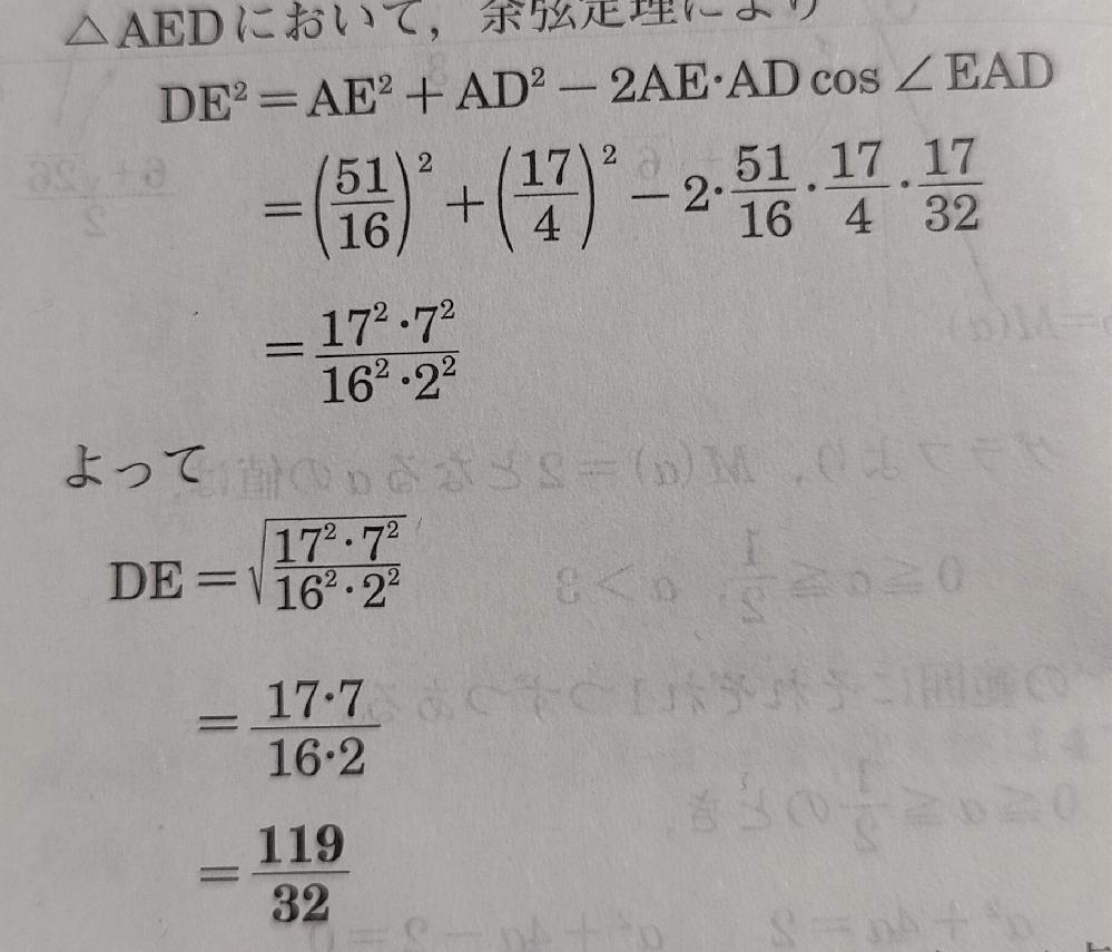この計算なんですけど、自分は超ゴリ押しで解いて答えることは出来たんですけど、まあまあな計算量になってしまっていて、頭のいい人とかはただ普通に計算するんじゃなくて何か工夫してると思うんですけど、 どう工夫すれば早く解けますか?