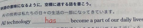 この文法はなぜhasの後にbecomeが来ているのでしょうか?どうして動詞(has)+動詞(become)になるのでしょうか、?解説お願い致しますm(_ _)m