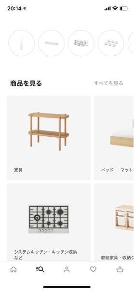 IKEAオンラインショップについてなのですが、こちらの家具のところにある写真の棚が欲しいのですが、これは売っていないのでしょうか?調べても出てこなくて... 分かる方教えて頂きたいですm(_ _)m