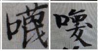 古い手書きの文中で不明な文字がありまして、何かの異体字かと思うのですが。。同じ内容の別の資料では似ていますが形の違う字を当てています。よろしくお願いいたします。