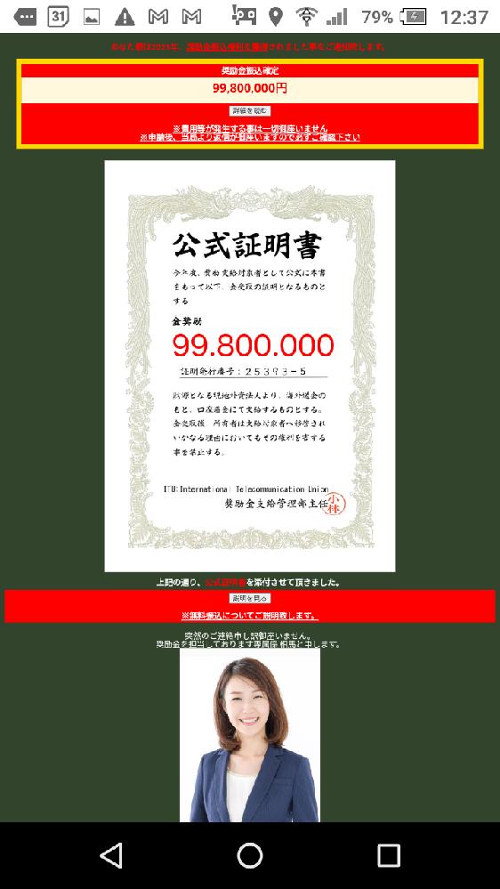 99,800,000円の奨励金が当たったというメッセージが届きました。アクセスすると添付の画面です。これ詐欺ですか?
