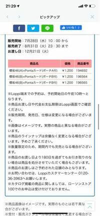櫻坂のポンタカードの受け付けをする際HMV&books onlineだとクレジットカードでしか支払えないと書いてあったのですが店舗のLoppi端末だと現金でも支払えるのでしょうか?