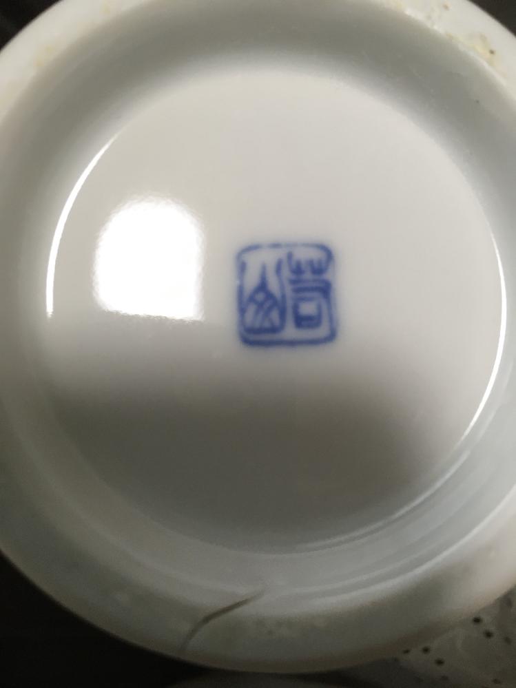 この花瓶が、何の焼き物なのか(有田焼…など)、この裏印?刻印が何と読むのかが分かる方は、教えてください。よろしくお願いします。