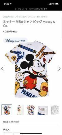 このミッキーのTシャツはディズニーシーの中でも買えますか!