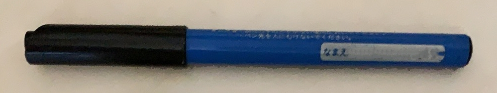 このペンがわかる方教えてください。 小学校で「かきかたペン」と読んでいるものです。 おそらく筆ペンっぽいものだと思います。 軸が青で、フタが黒です。 全く同じ商品を探しています。 そのままアマゾ...