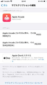 携帯のサブスク画面です これは Apple Arcadeに 登録してるということでしょうか?  どこを押しても解約になりません  どなたか教えてください  よろしくお願いします!