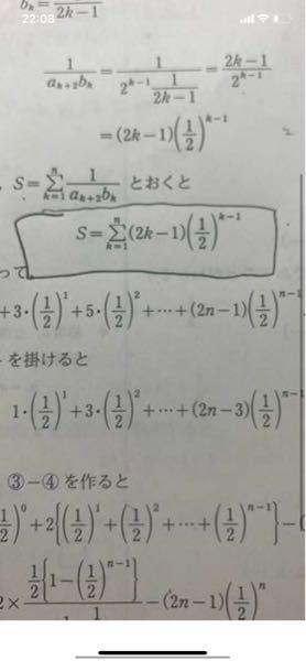 等差×等比の和を求める問題で下の動画のとおりに解いてもうまくいきません。計算過程を教えてください。 https://m.youtube.com/watch?v=mUBbRK-ZfRQ