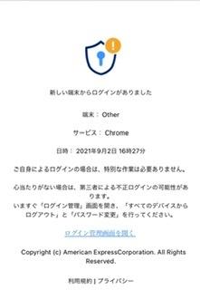 今日9/3の朝Lineからこんなメールがきたのですが詐欺でしょうか?