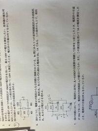 電気工学についてです。オームなどを求めてください。また、やり方を教えてください。六番です。