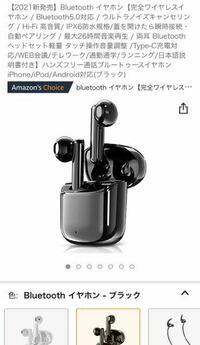 ワイヤレスイヤホンを買おうと思い、Amazonで調べていたら良さそうなものを見つけました。 私の使っているスマホの機種がiPhone 6sなのですが、このイヤホンは使えますでしょうか。