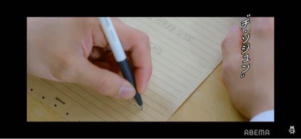 PENTAGONのホンソクは右利きですよね? YouTubeにあがってるbluebirthdayの1話を見たら左手で手紙を書いてるところがあったのですがなぜでしょうか? 考えられるのはVライブみ...