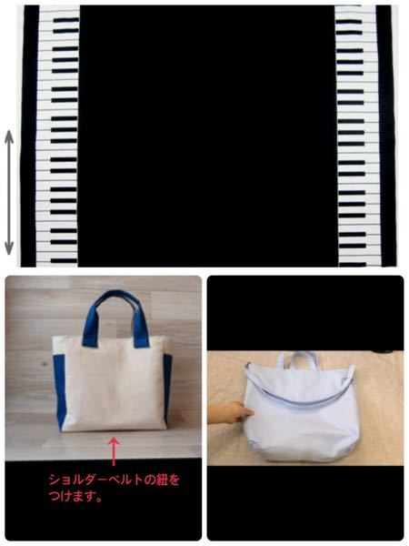 緊急!お礼 100枚。 お昼までに回答をお願いします。 画像のピアノ柄の布でバッグを作ります。 画像下の左右、どちらのタイプのバッグのデザインにしたら可愛いでしょうか?
