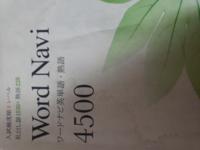 英単語帳(英検)についての質問です。 今高校2年生です。今準2級の申し込みをしていて次には2級を取ろうとしています。 今僕は高校から渡されたWorld Navi 4500という啓林館の単語帳を使って勉強をしようとしています(画像に単語帳を載せました)。 英検2級のレベル的にはこの単語帳で大丈夫ですか。 回答お願いします!