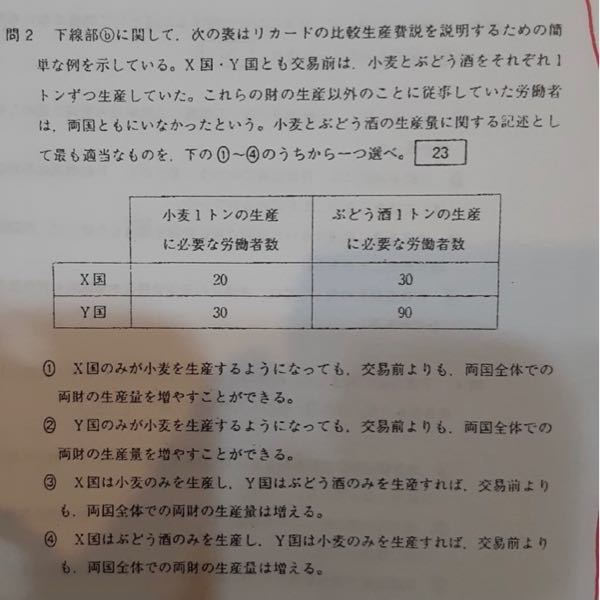 これは何番が正解になりますか。 お願いいたします。