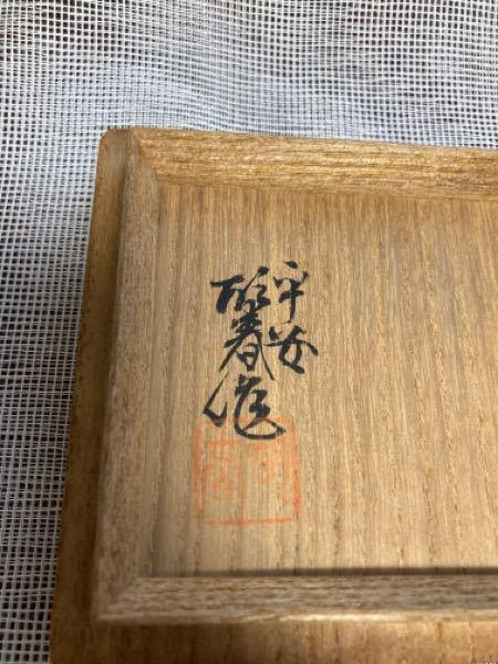茶道具棗(なつめ)の箱書がよめません。 作者がわかる方に教えて頂きたいです。 よろしくお願いします。