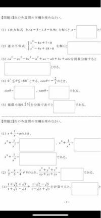 問題1のカッコ3の解き方教えてください!