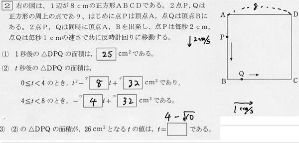 (3)の答えにルートが出てきて、あってるか自信がないんですが、どうですか。 数学が得意な方、教えてください。