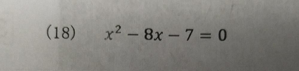 大至急 解き方がわからないので途中式ありで教えて下さい 答えはX=4±√23になります。