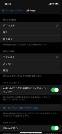 AirPodsproの設定について質問です。 「AirPodsを1つだけ装着時にノイズキャンセリング」のチェックが毎回外れてしまうのですが、対処法はありますか?
