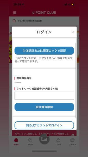 誰かdポイントのアプリの登録の仕方教えてください(>_<;)