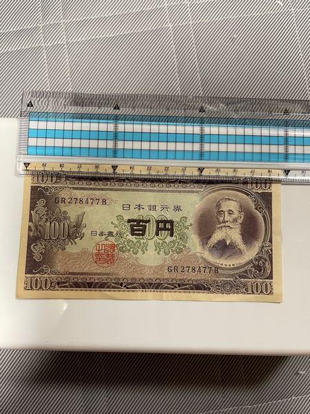 板垣の100円札なんですが、1ミリほど左に寄ってるんですがこれってエラー紙幣なんでしょうか?