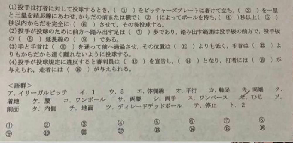 ファーストピッチソフトボールの投手の投球規定、投球動作についてです わからないのでわかる方いたら教えてください。