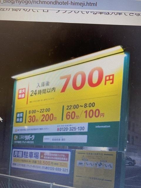 これは、車を駐車してから24時間居ないにコインパーキングを出れば700円でいいということですか? 調べたのですがよく分からなかったです。。