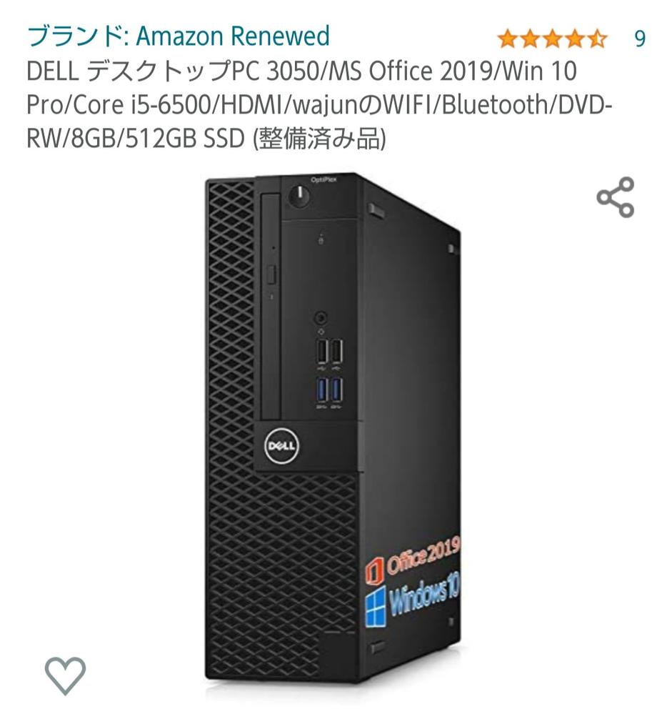 このデスクトップPC、元値は17万8000円なんですけど30000円程になってました。もちろん、SSD、HDDの容量多めのやつは少し高くなりますが……これは買い時ですか?また、core i5でゲームはサクサク動きますか?