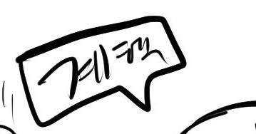 この韓国語の翻訳お願いしたいです。