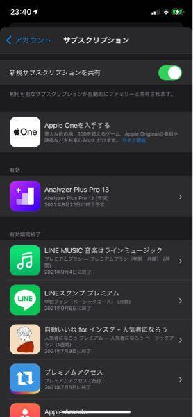 至急お願いします。 analyzer plusというアプリでVIPを1年間分だけ契約したのですが、契約を解除したいです。iPhoneの設定側(サブスクリプション)からは契約を解除したのですが、1年間分の契約を買ってしまったため、アプリ側ではまだ契約したままになっています。この場合1年間はずっと契約したままと言う状態になるのでしょうか?写真にあるようにこのアプリをサブスクリプションの方では解約したのですが、まだ有効になっています。これを無効にしたいです。どうすれば無効にできるのでしょか?教えてくれると嬉しいです。よろしくお願いします