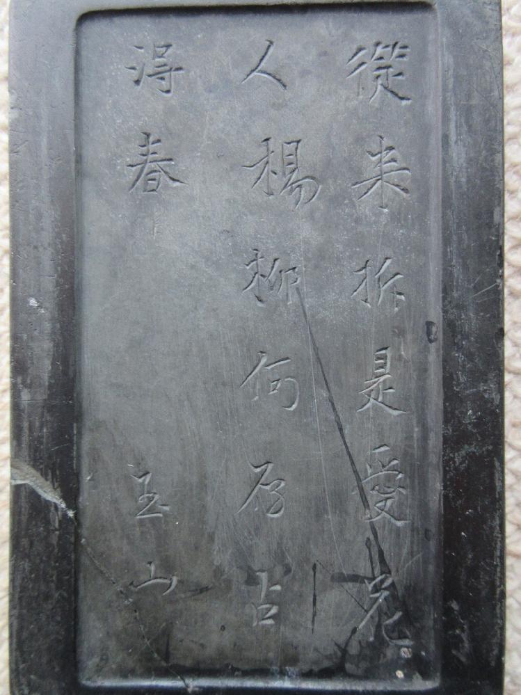 硯の裏に書かれている漢文と作者のことがよくわかりません。どなたかわかるかたいらっしゃいませんか?宜しくお願いします。