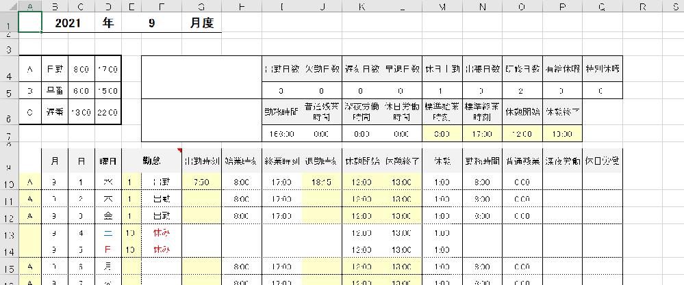 全くの初心者です。教えてください。 Excelにて、勤怠管理(勤務時間や残業時間)が出来るシートを自作しようとしています。 現在、通常の勤務時刻は17:00までなので勤務時間セル(N10)には8:00と表示させています。 退勤時刻セル(J10)に18:00を超える数値(ex.18:15)が入力されたとき、勤務時刻セル(N10)に9:00(15分引いて表示)と表示させたいのです。 上記のようなことは可能でしょうか。 宜しくお願い致します。