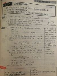 フォーカスゴールドの問題です。数学1aです。 回答お願いします。