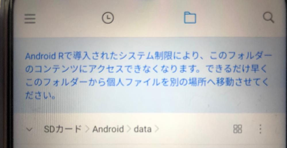 Android Rで導入されたシステム制限‥? これは、どーいう意味? 新しいAndroidスマホに 新しいSDカードを入れてフォーマットして SDカードのフォルダを開いたら 写真のような表示が出ました。 これは一体どーいう意味でしょうか? なにか、したほうがいいでしょうか? よろしくお願いします。