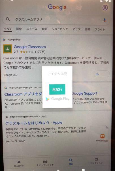 Androidタブレットの 機種がMatrixPad S8についての質問です Playストアでアプリを入れようとしても 何も表示されず、またGoogleから調べて そこからアプリを検索しても 「ア