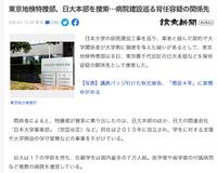Yahoo!ニュースで関係ない写真へのリンクが記事中にあるのは何故なのでしょうか?