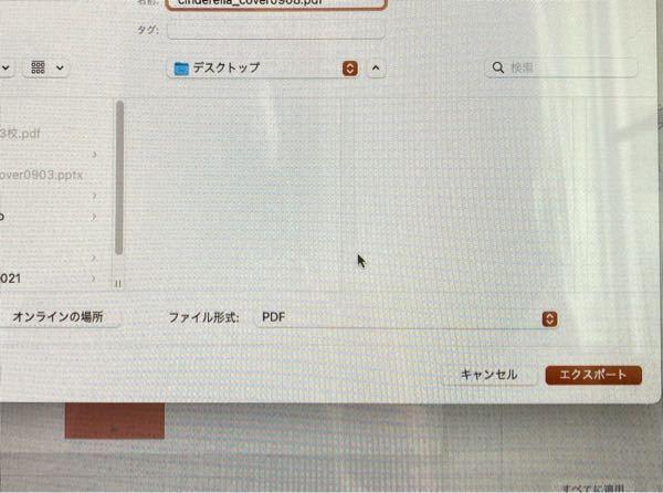 Mac版のpower point (ver16)で、pdfで保存する時 現在のスライドだけを保存するにはどうしたら良いのでしょうか。どこにもそれを選択する部分がありません。ちなみにM1 MacB...