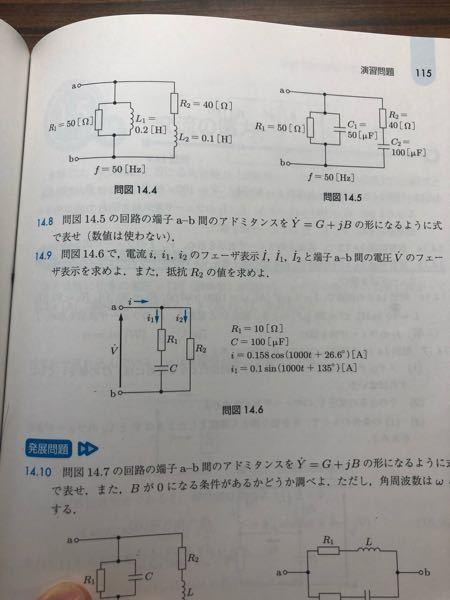 電気回路の問題についてです。 14.9を教えてください