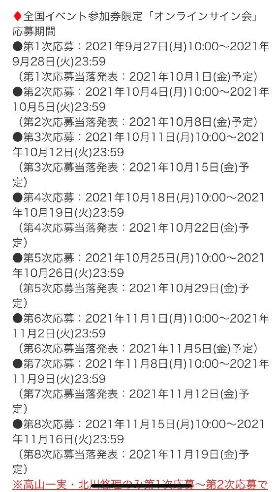 乃木坂46の全国イベントについての質問です。 オンラインサイン会は第1次応募から第8次応募あるのですが、これは先着順なのですか?(人気メンバーになるほど、早めに応募した方がいいのか?)