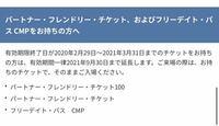 有効期限が2020.4の未使用パートナーフレンドリーチケットを持っているのですが、今月で有効期限が切れるそうです。 今月のユニバのチケットは事前購入をお勧めするとのことですが、パートナーフレンドリーチケットを使って入ることは可能でしょうか?(除外日には行きません)  ユニバ ユニバーサルスタジオ ユニバーサルスタジオジャパン